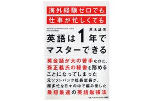 海外経験ゼロでも仕事が忙しくても「英語は1年」でマスターできる 三木雄信 トライズ